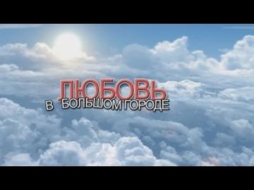 """""""Любовь в большом городе, Киеве"""""""